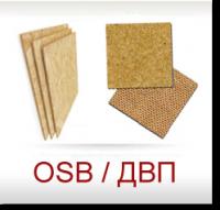 OSB / ДВП