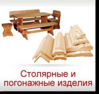 Столярные и погонажные изделия