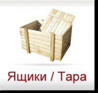 Ящики / Тара