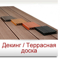 Декинг / Террасная доска