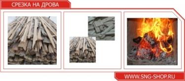 Горбыль, срезка  на дрова с доставкой